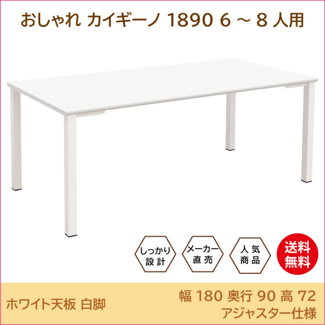テーブル 会議テーブル ワークテーブル トップ画像 1890 whwh