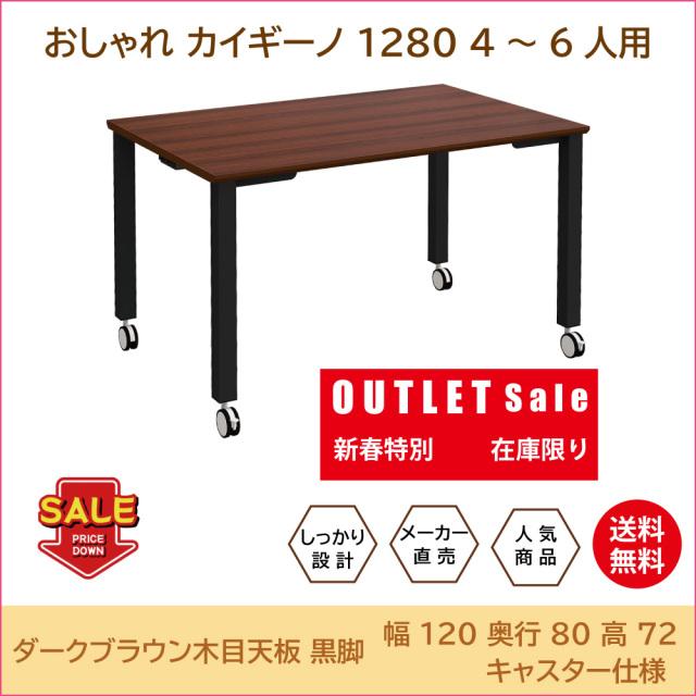 テーブル 会議テーブル ワークテーブル トップ画像 1280 キャスター dbbk