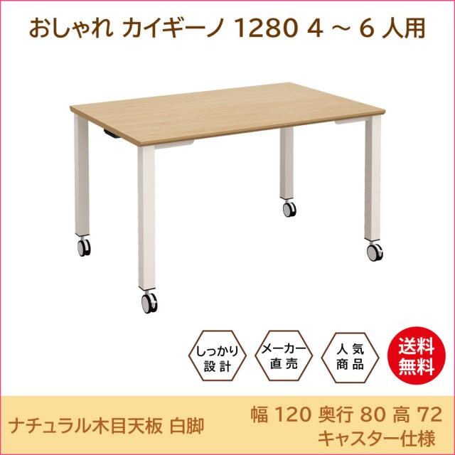 テーブル 会議テーブル ワークテーブル トップ画像 1280 キャスター nawh