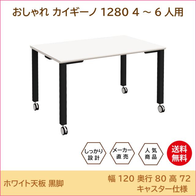テーブル 会議テーブル ワークテーブル トップ画像 1280 キャスター whbk