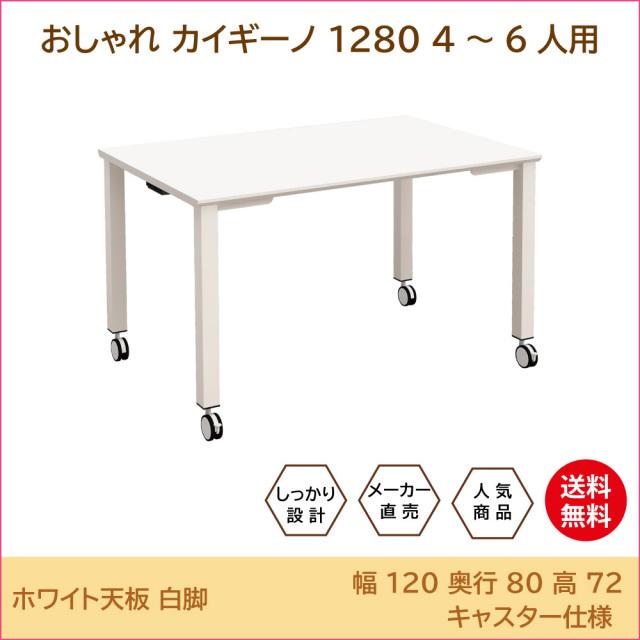 テーブル 会議テーブル ワークテーブル トップ画像 キャスター 1280 nawh