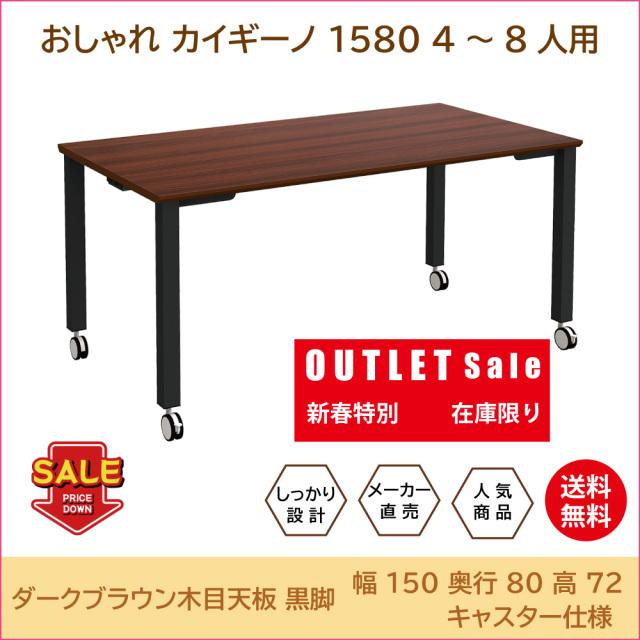 テーブル 会議テーブル ワークテーブル トップ画像 1580 キャスター dbbk