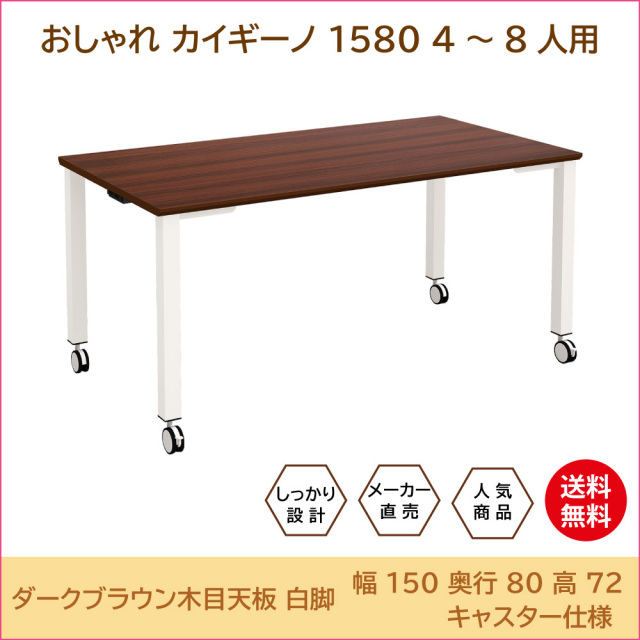 テーブル 会議テーブル ワークテーブル トップ画像 1580 キャスター dbwh