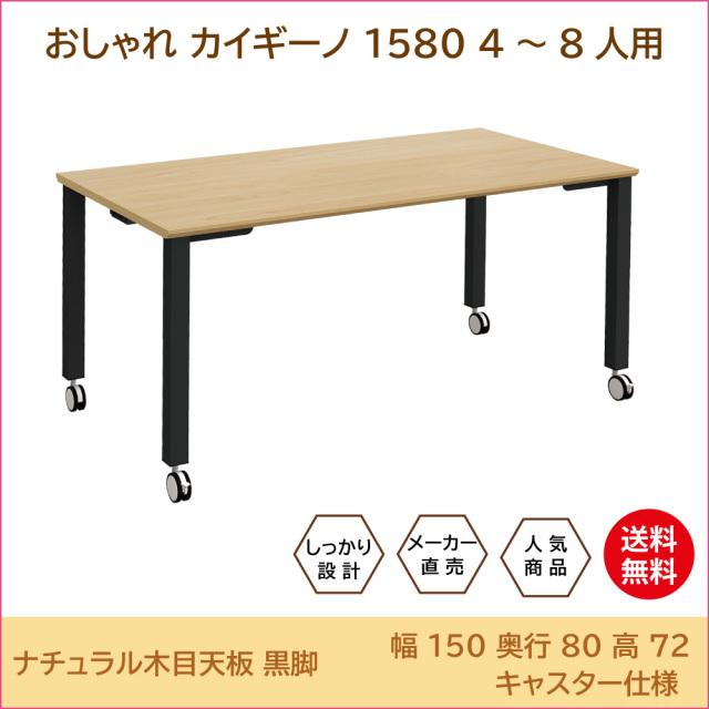 テーブル 会議テーブル ワークテーブル トップ画像 1580 キャスター nabk