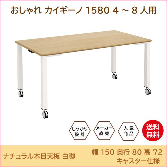 テーブル 会議テーブル ワークテーブル トップ画像 1580 キャスター nawh