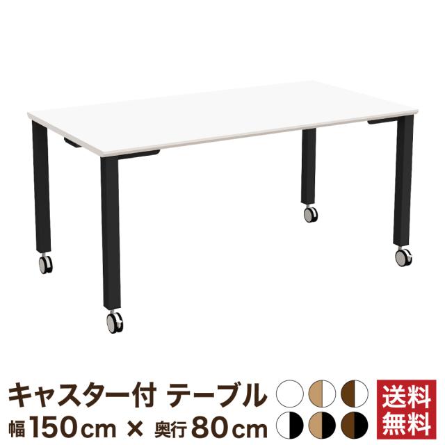 テーブル 会議テーブル ワークテーブル トップ画像 1580 キャスター whbk