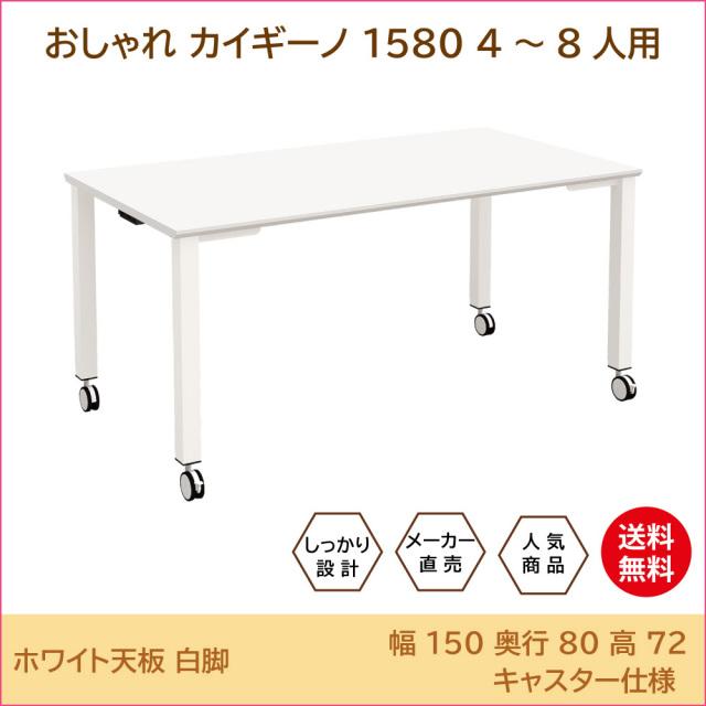 テーブル 会議テーブル ワークテーブル トップ画像 1580 キャスター whwh