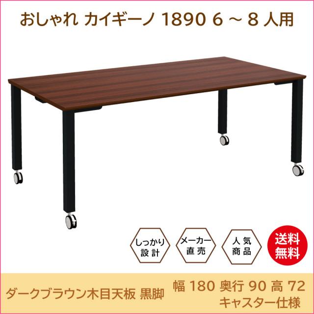 テーブル 会議テーブル ワークテーブル トップ画像 1890 キャスター dbbk