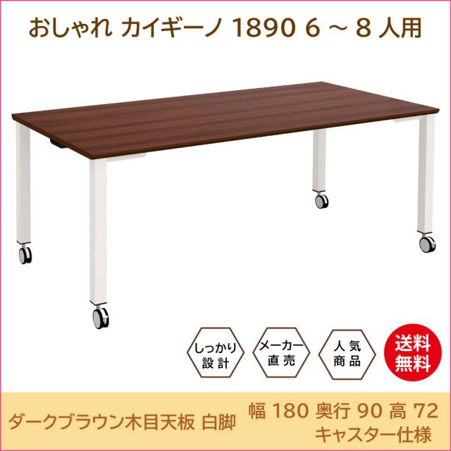 テーブル 会議テーブル ワークテーブル トップ画像 1890 キャスター dbwh
