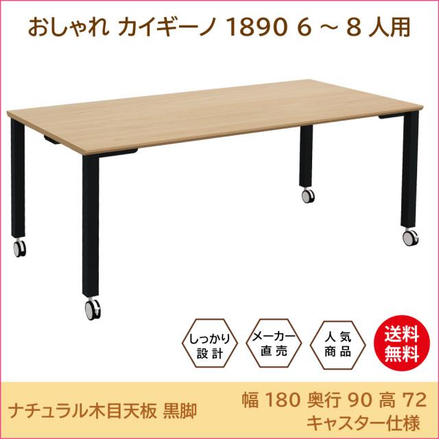テーブル 会議テーブル ワークテーブル トップ画像 1890 キャスター nabk