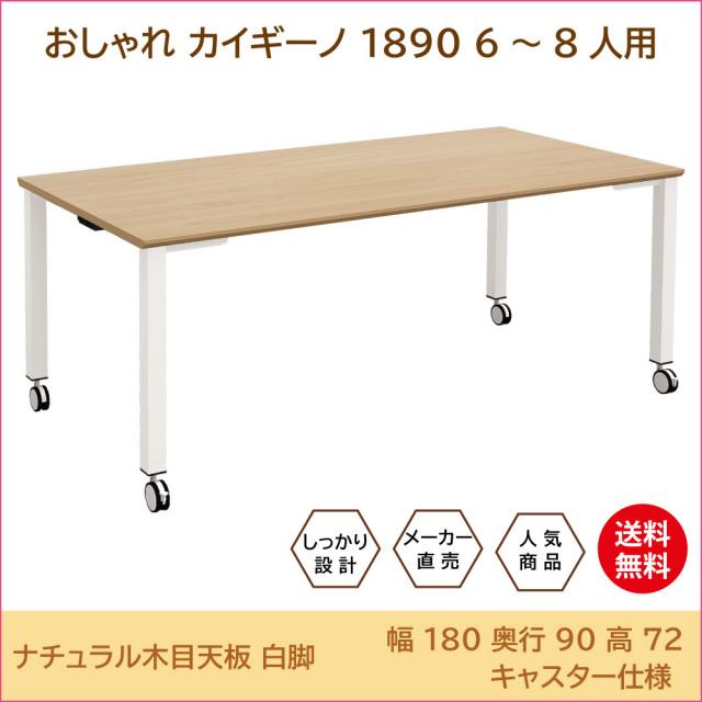 テーブル 会議テーブル ワークテーブル トップ画像 1890 キャスター nawh