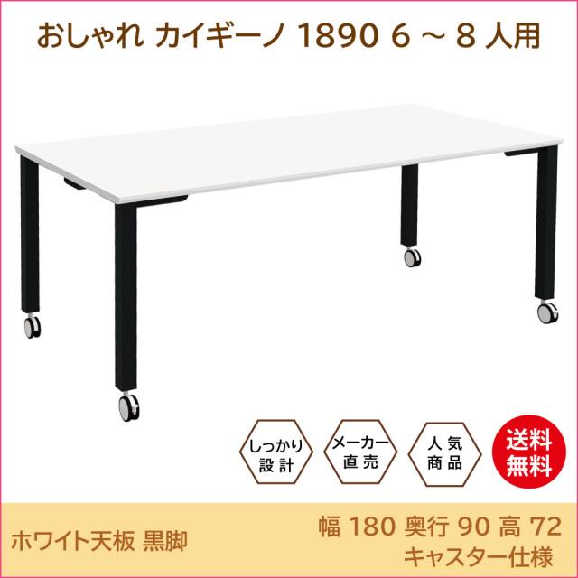 テーブル 会議テーブル ワークテーブル トップ画像 1890 キャスター whbk