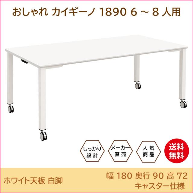 テーブル 会議テーブル ワークテーブル トップ画像 1890 キャスター whwh
