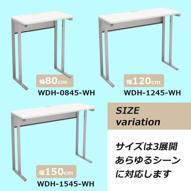 wdh-top5.jpg ウォールデスクハイ 机 デスク 幅80cm 幅120cm 幅150cm スリムデスク 小型机 WDH-WH