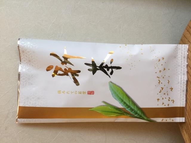 【数量限定】特別ブレンド新茶(2,000円)