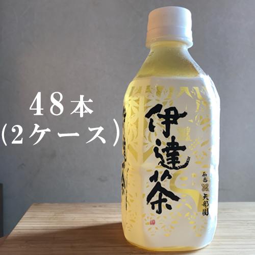 【宮城の茶葉100%使用】伊達茶 350mLペットボトル×48本入(2ケース一個口)