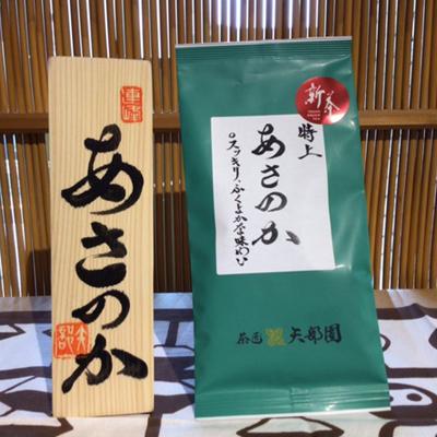 【2021年新茶】あさのか(100g)