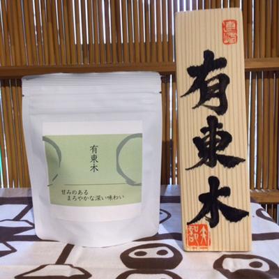 【2021年新茶】有東木(50g)