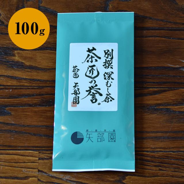 茶匠の誉 100g