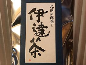 【数量限定】深蒸し茶(30g)