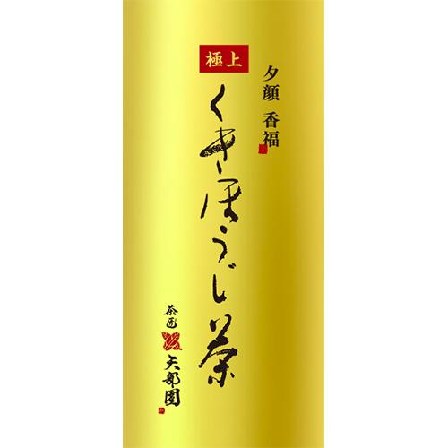 限定発売【ほうじ茶】極上 夕顔 香福(80g)