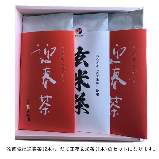 【数量限定】迎春茶2本+だて正夢玄米茶1本(3本セット)