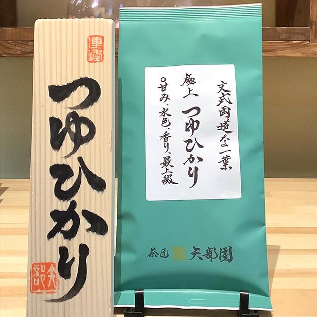 【2021年新茶】つゆひかり(100g)