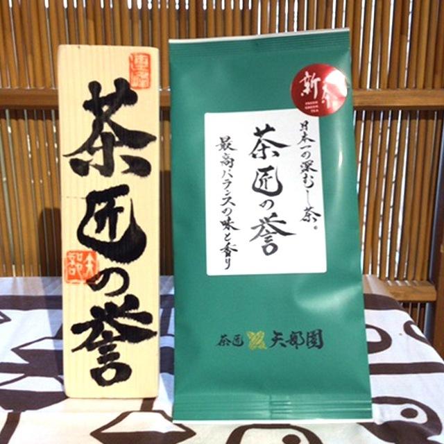 【2021年新茶】茶匠の誉(50g)