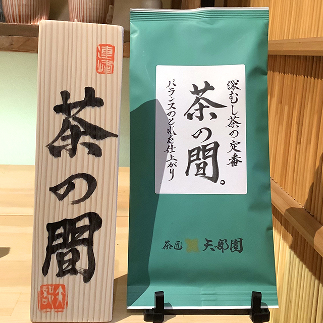 【2021年新茶】茶の間(100g)
