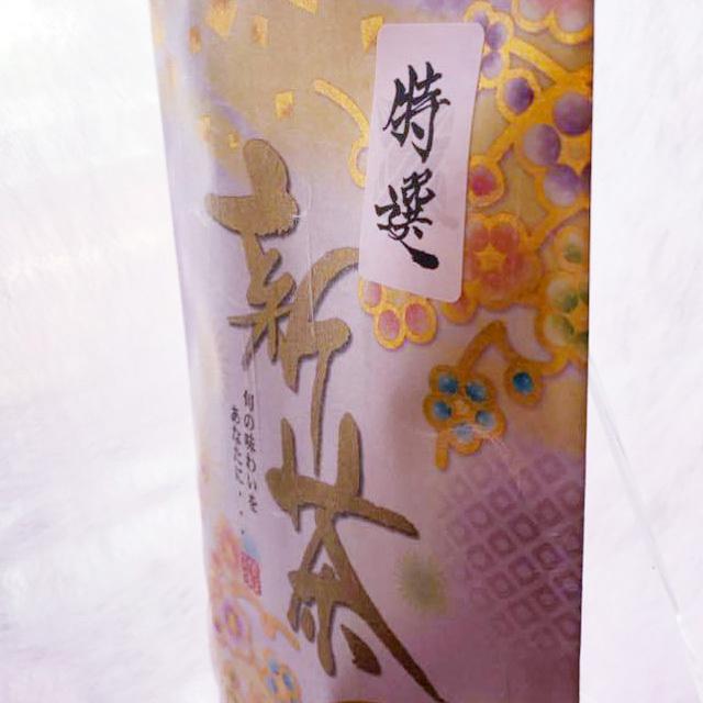 特選 新茶100g