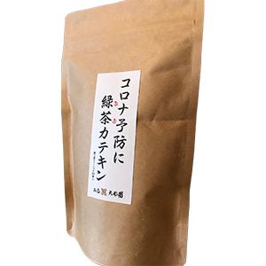 「コロナ予防に緑茶カテキン」特製ティーパック(30袋入り)