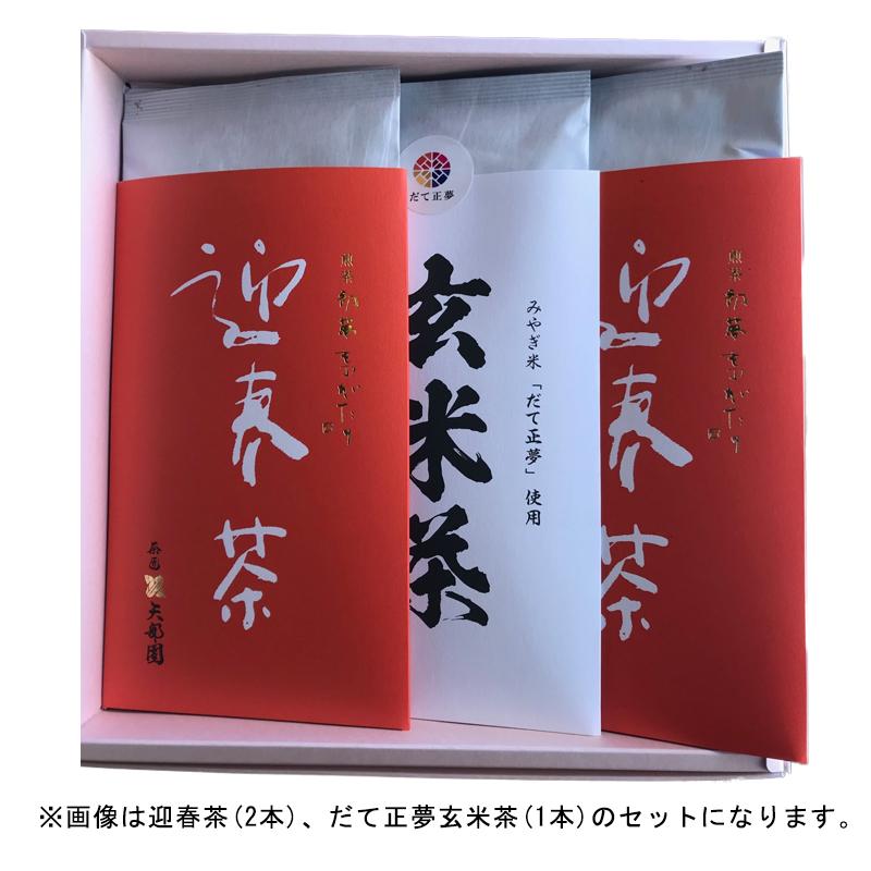 【数量限定】迎春茶+だて正夢玄米茶(2本セット)