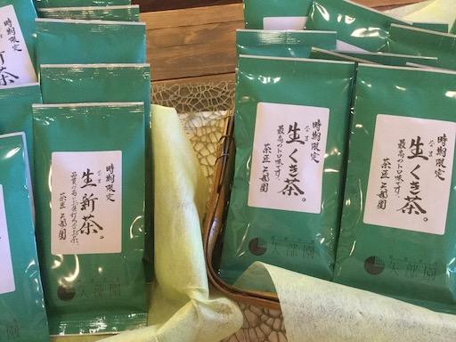 【季節茶】期間限定 生くき茶(100g)