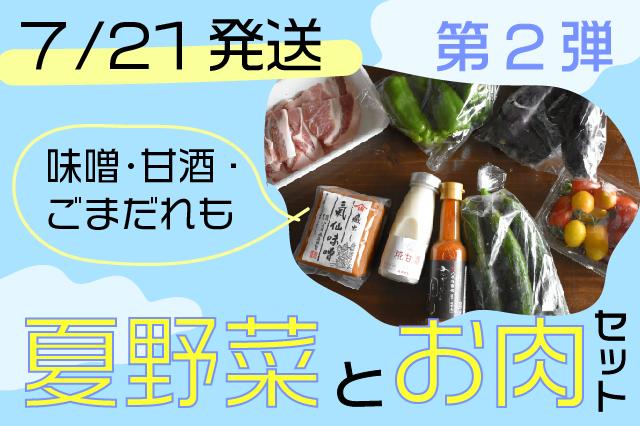 7月夏野菜とお肉セット