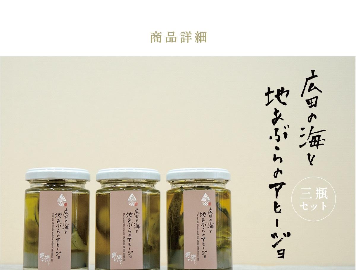 砥意志 広田の海と地あぶらのアヒージョ牡蠣 3個セット[冷蔵]【冷凍便同梱不可】