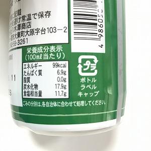 昆布醤油の表示