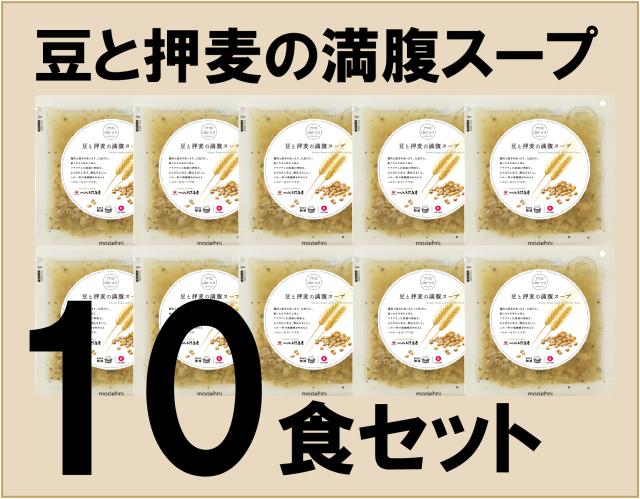 10食入 豆と押麦の満腹スープ