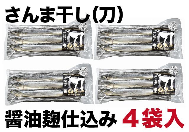 さんま干し(刀)醤油麹4袋セット