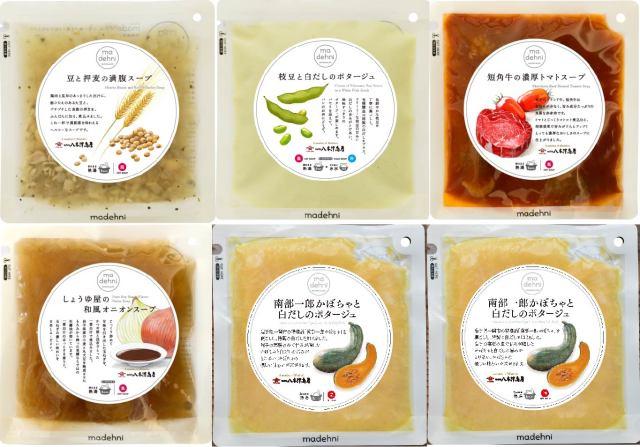 まで~にのスープセット [冷凍]【限定】