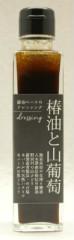 椿油と山ブドウのドレッシング