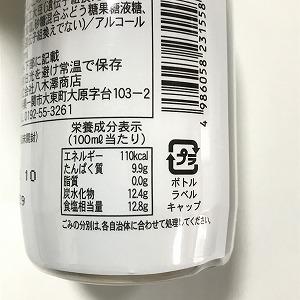 うす塩しょうゆの表示