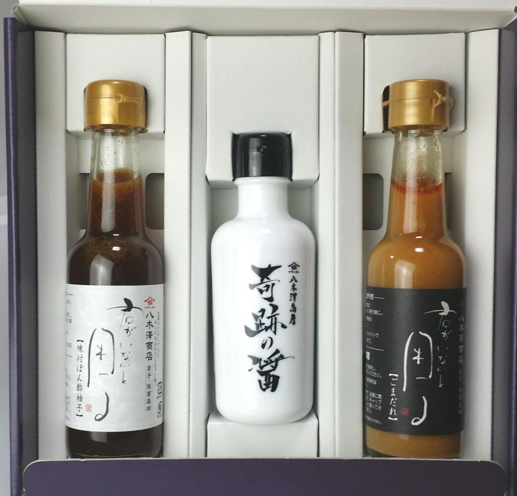 商品番号:771 醤・ぽん酢・ごまだれセット