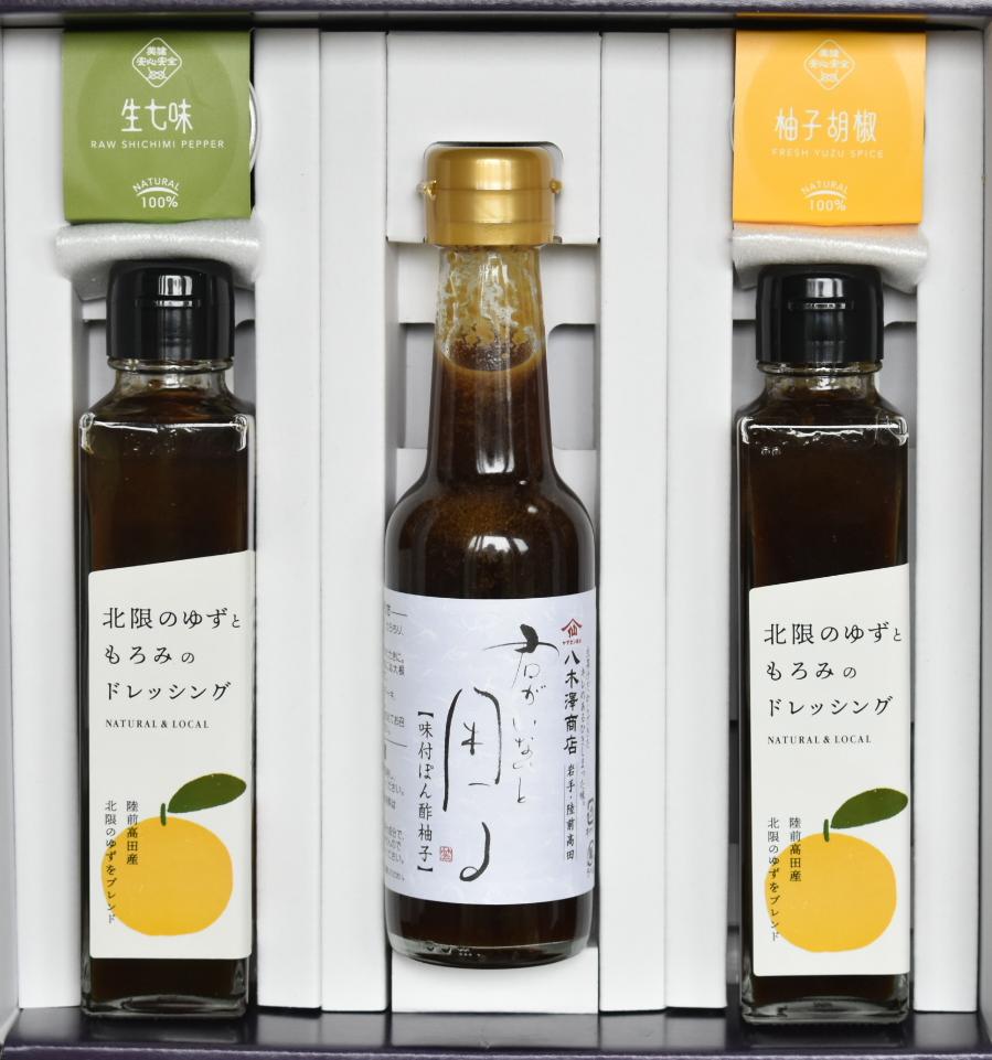 八木澤商店のゆず調味料セット[冷蔵]【冷凍便同梱不可】