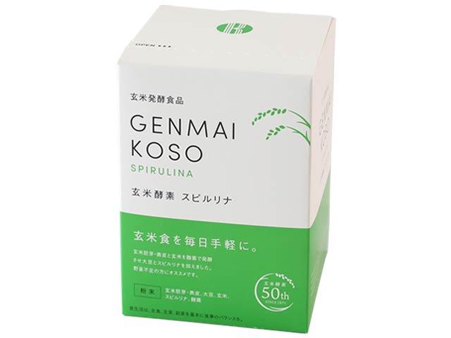 玄米酵素スピルリナ