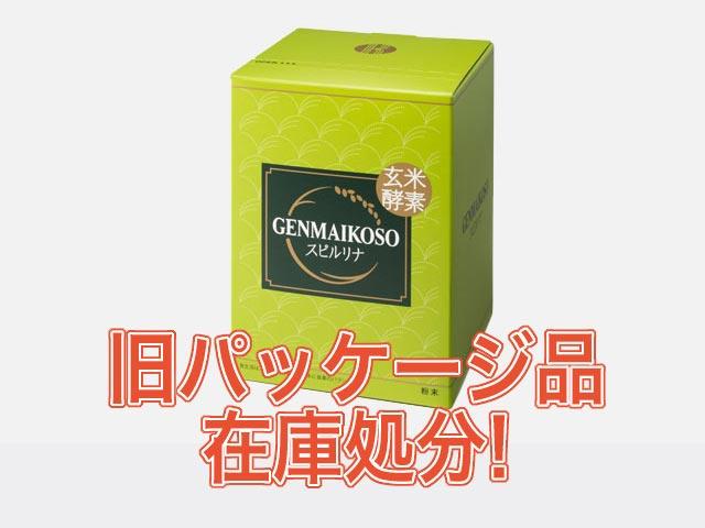 玄米酵素・スピルリナ(紙箱入・粉末)旧パッケージ在庫処分