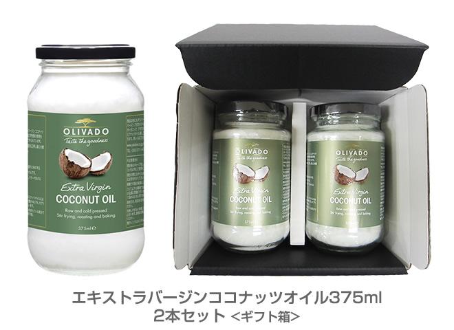 ココナッツオイル ギフト2本セット