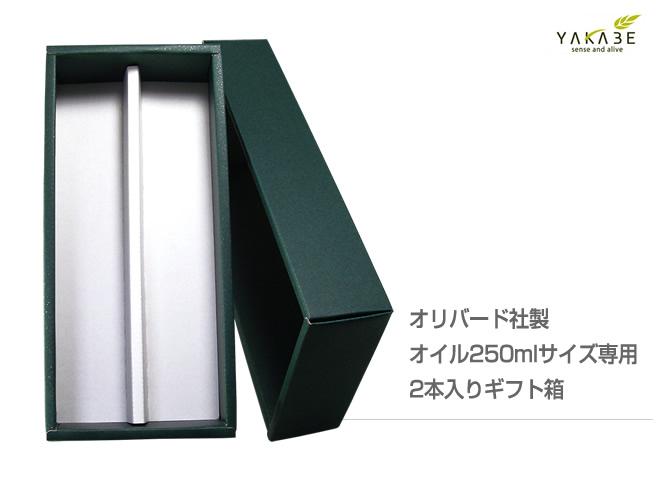 オリバード社製オイル250mlサイズ専用2本入りギフト箱