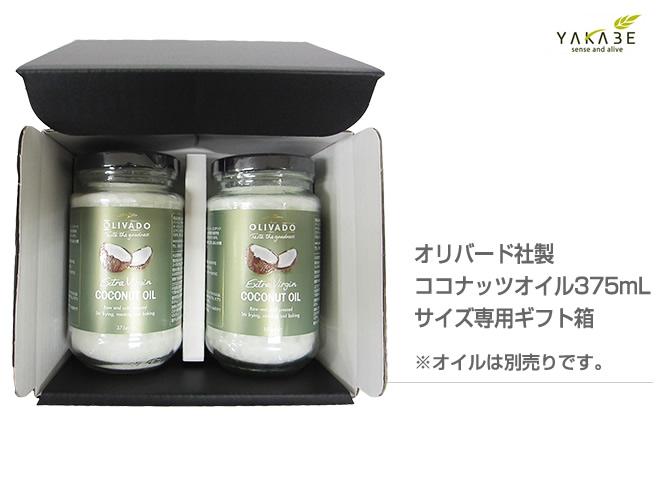 オリバード社製ココナッツオイル375mlサイズ専用2本入りギフト箱