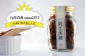 純生黒糖 九州の食expo2015「九州の食大賞」入賞