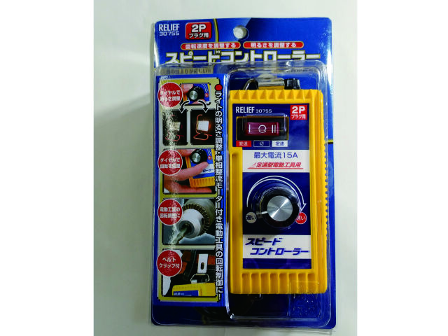 電熱コントローラー